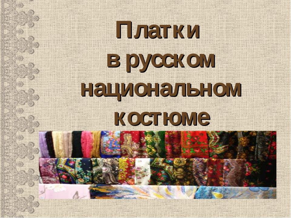 Платки в русском национальном костюме