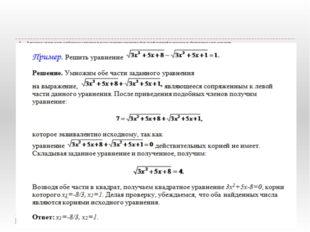 В некоторых случаях можно освободиться от иррациональности в уравнении