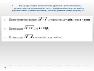 Иногда при решении иррациональных уравнений удобно использовать тригон