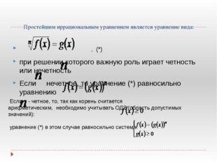 Простейшим иррациональным уравнением является уравнение вида: