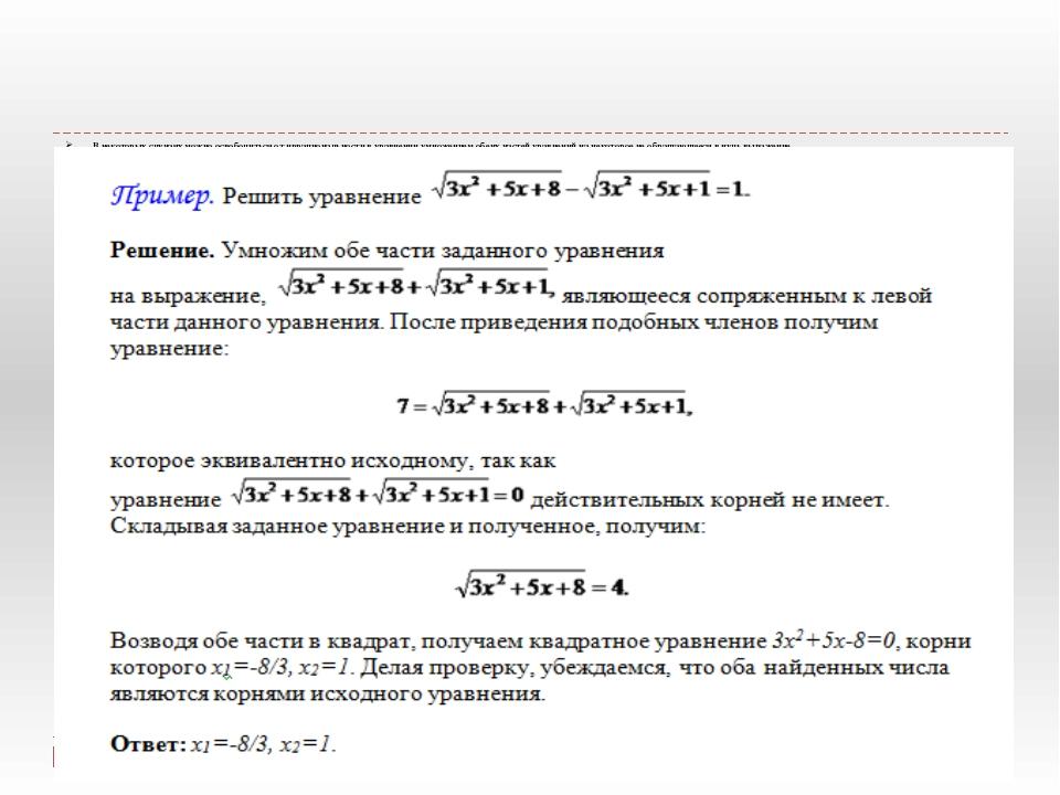 В некоторых случаях можно освободиться от иррациональности в уравнении...