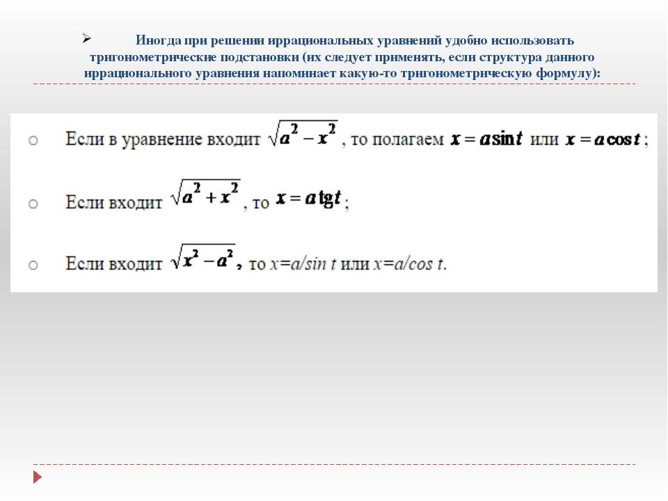 Иногда при решении иррациональных уравнений удобно использовать тригон...