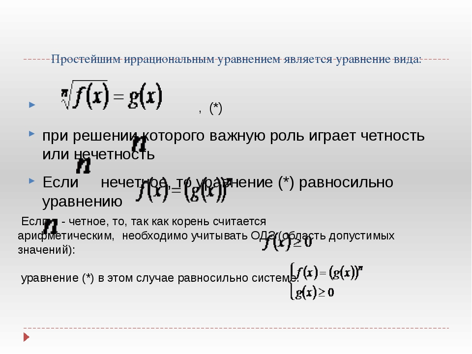 Простейшим иррациональным уравнением является уравнение вида: ...