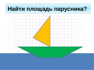 32.1 Площадь треугольника Домашнее задание Придумайте фигуру, состоящий из не