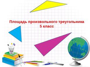 Цели урока: Организовать групповую деятельность по закреплению знаний и умени