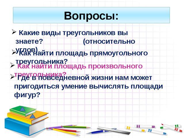 Определите виды треугольников (по углам) 1 2 3 4 5 6