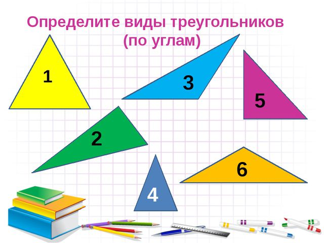 Треугольник Догадались, провели тропинки