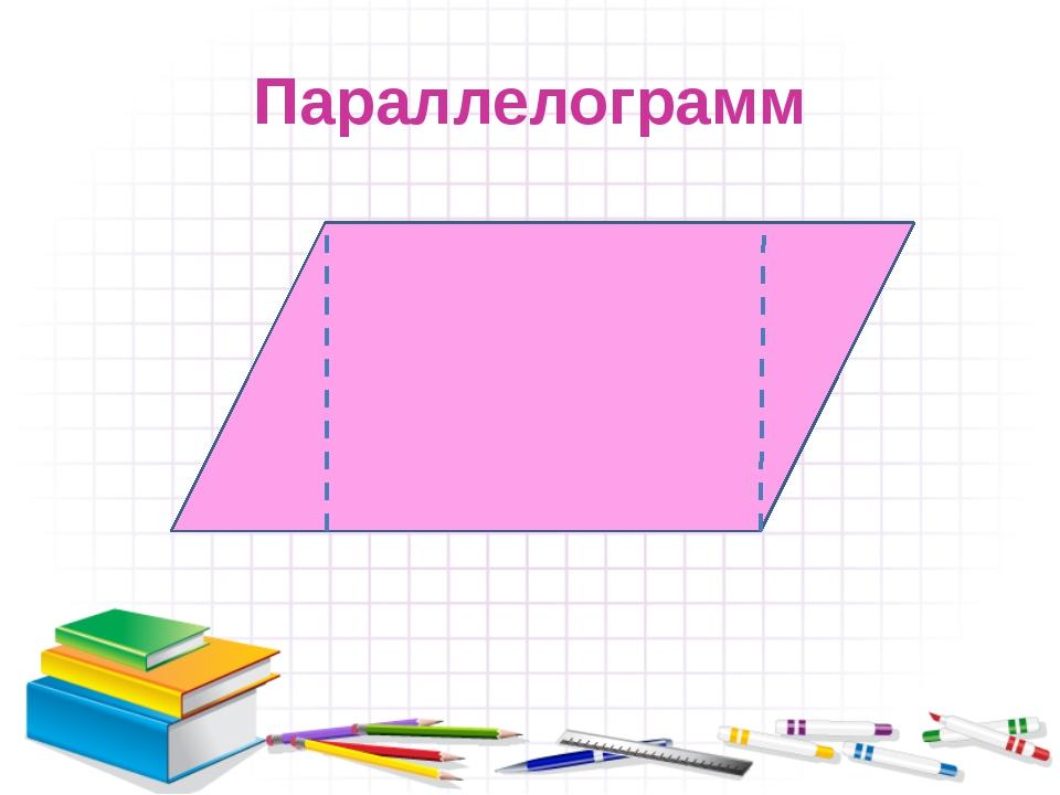 Площадь произвольного треугольника 5 класс