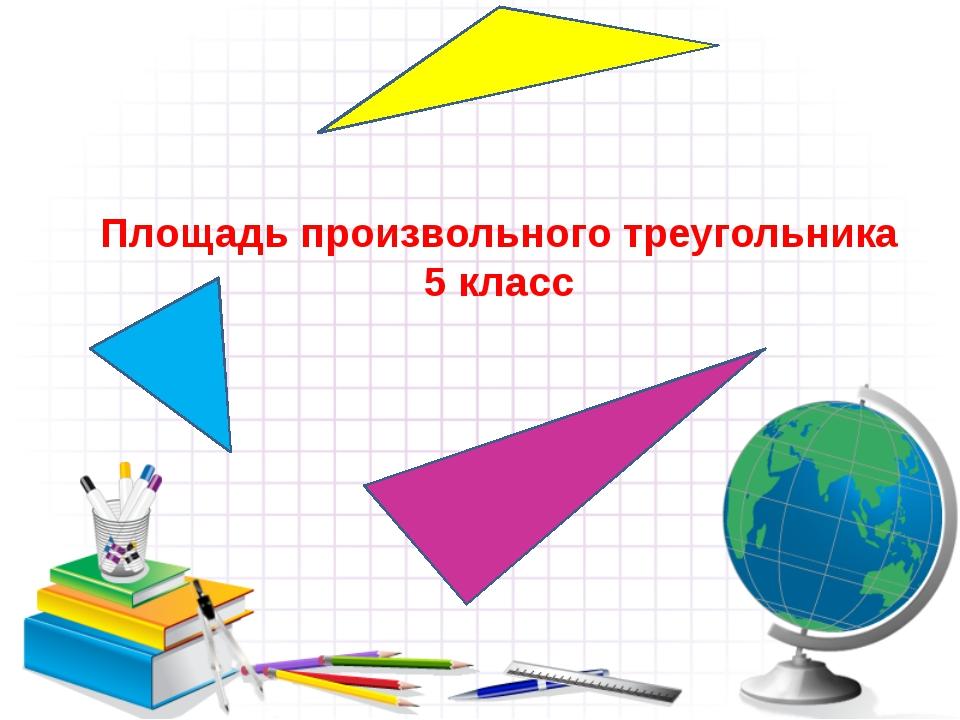 Цели урока: Организовать групповую деятельность по закреплению знаний и умени...