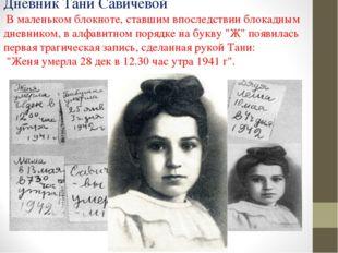 Дневник Тани Савичевой В маленьком блокноте, ставшим впоследствии блокадным д