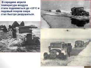 В середине апреля температура воздуха стала подниматься до +15°С и ледовый п