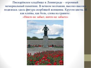 Пискарёвское кладбище в Ленинграде – огромный мемориальный памятник. В вечном