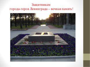 Защитникам города-героя Ленинграда – вечная память!