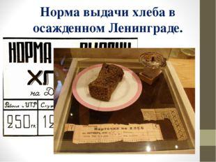 Норма выдачи хлеба в осажденном Ленинграде.