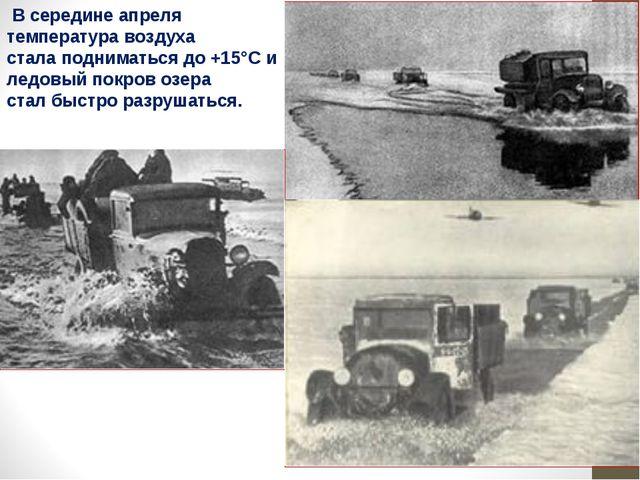В середине апреля температура воздуха стала подниматься до +15°С и ледовый п...
