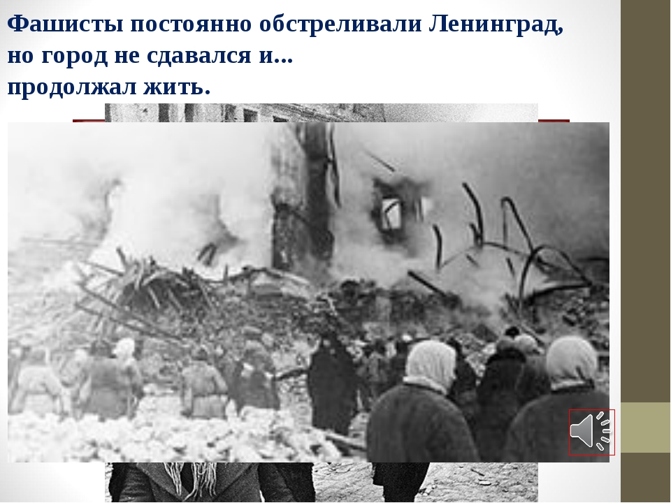Фашисты постоянно обстреливали Ленинград, но город не сдавался и... продолжал...