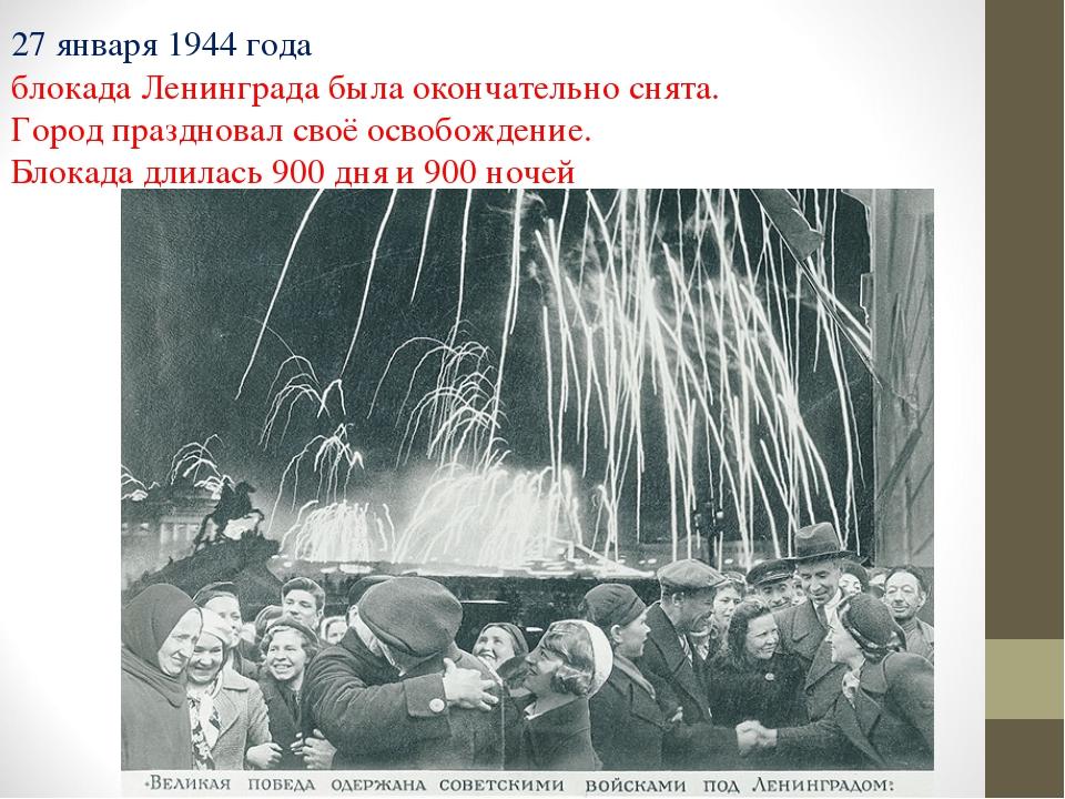 27 января 1944 года блокада Ленинграда была окончательно снята. Город праздно...