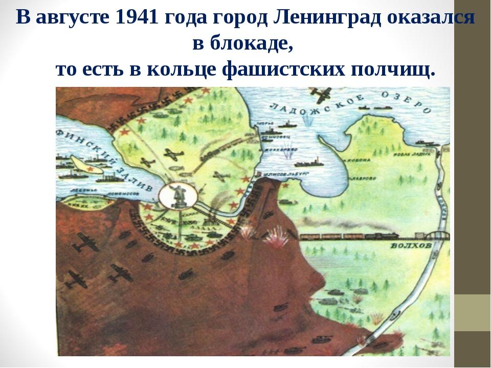 В августе 1941 года город Ленинград оказался в блокаде, то есть в кольце фаши...