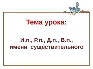 Домашнее задание: упражнение 71 (уч), правила с. 75 - 80 (уч.)