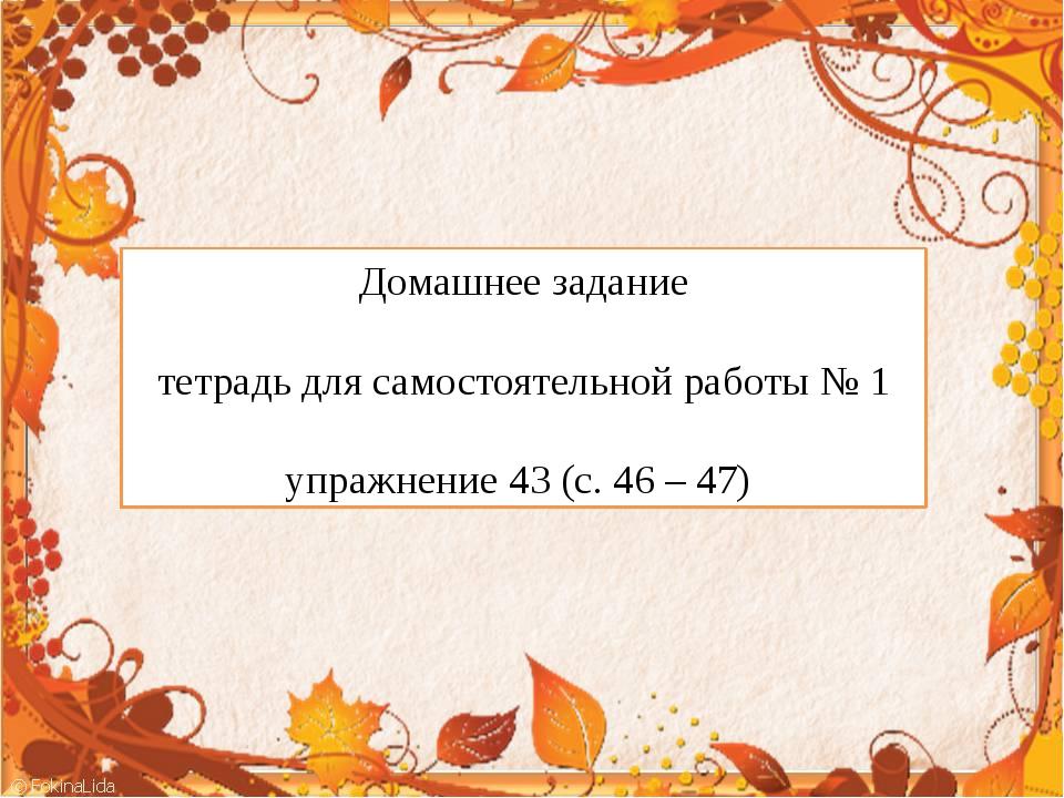 Домашнее задание тетрадь для самостоятельной работы № 1 упражнение 43 (с. 46...