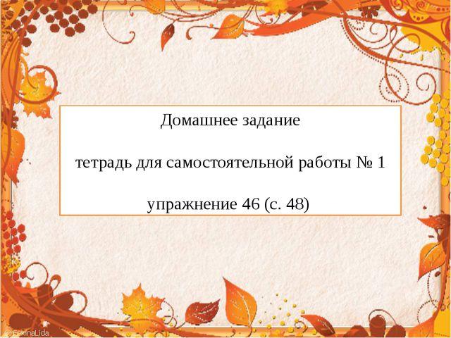 Домашнее задание тетрадь для самостоятельной работы № 1 упражнение 46 (с. 48)