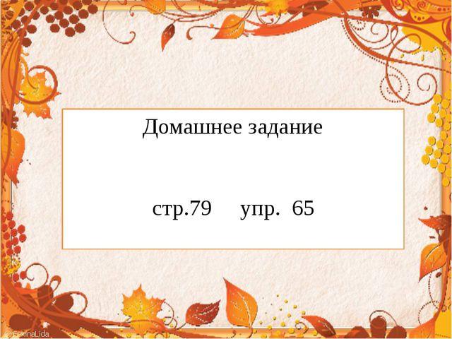 Домашнее задание стр.79 упр. 65