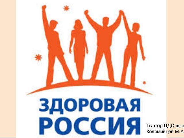 Тьютор ЦДО школы №28 Коломийцев М.А.