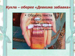 Кукла – оберег «Девкина забавка»