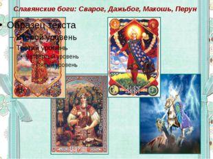 Славянские боги: Сварог, Дажьбог, Макошь, Перун