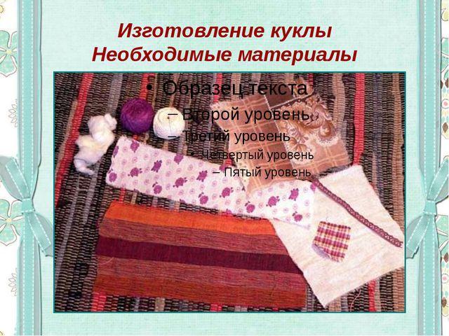 Изготовление куклы Необходимые материалы