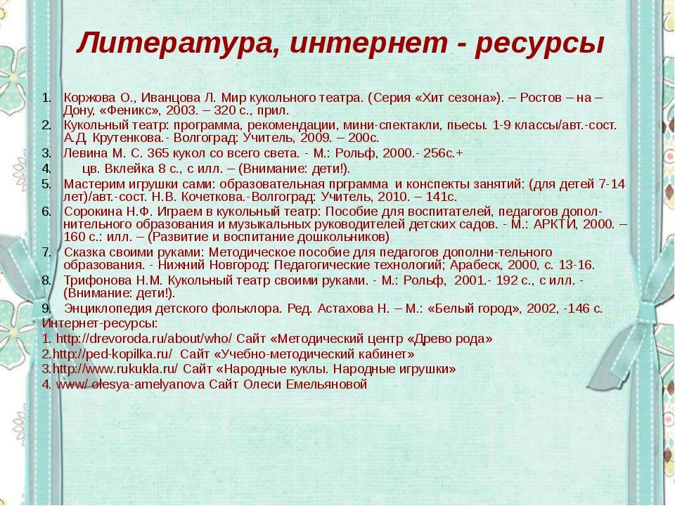 Литература, интернет - ресурсы Коржова О., Иванцова Л. Мир кукольного театра...
