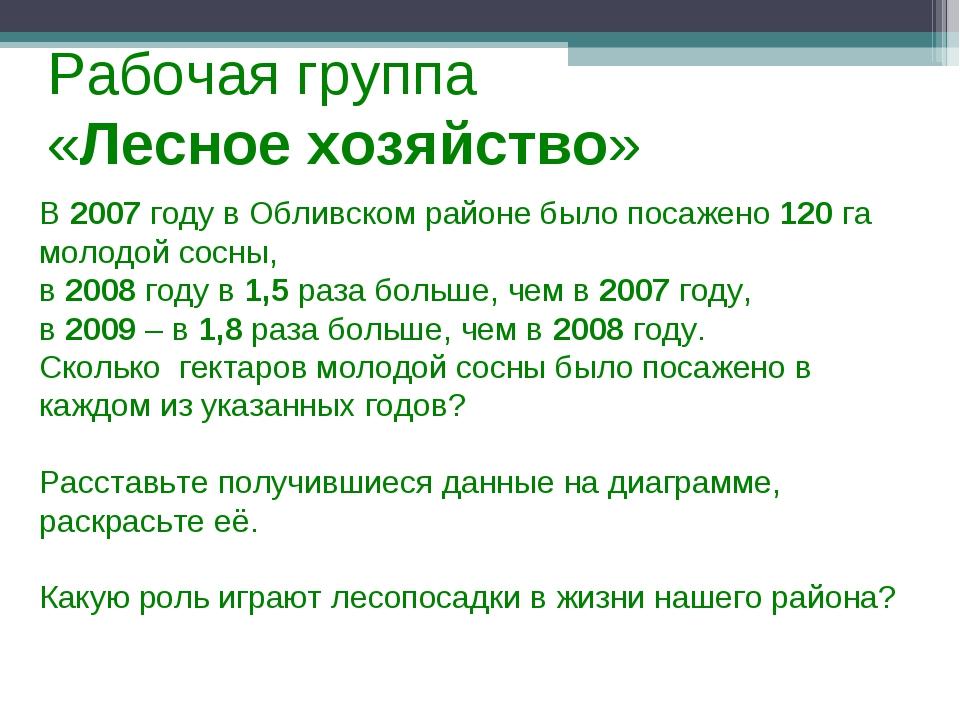 Рабочая группа «Лесное хозяйство» В 2007 году в Обливском районе было посажен...