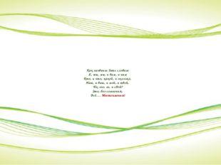 Как названье дать словам: Я, ты, мы, и вам, и нам Кто, и что, какой, и скольк