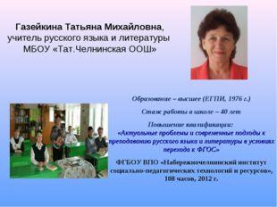 Газейкина Татьяна Михайловна, учитель русского языка и литературы МБОУ «Тат.Ч