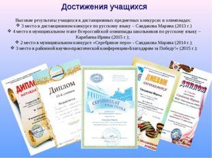 Высокие результаты учащихся в дистанционных предметных конкурсах и олимпиадах