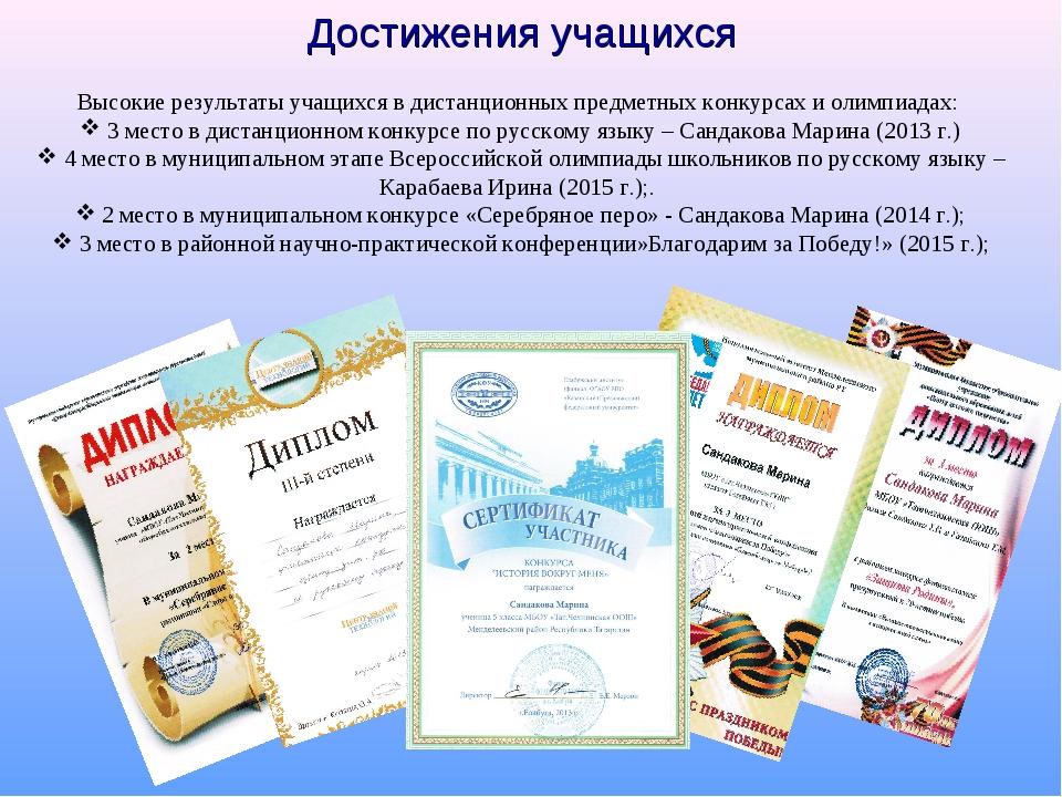 Высокие результаты учащихся в дистанционных предметных конкурсах и олимпиадах...