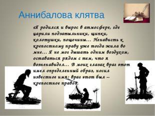 Аннибалова клятва «Я родился и вырос в атмосфере, где царили подзатыльники, щ