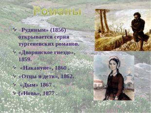 «Рудиным» (1856) открывается серия тургеневских романов. «Дворянское гнездо»,