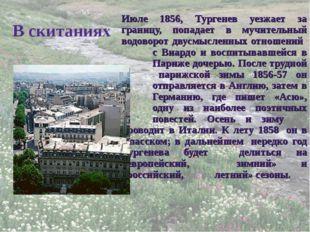 В скитаниях Июле 1856, Тургенев уезжает за границу, попадает в мучительный во