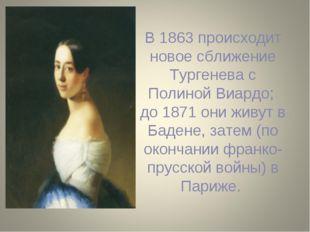 В 1863 происходит новое сближение Тургенева с Полиной Виардо; до 1871 они жив