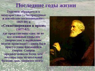 Последние годы жизни Тургенев обращается к мемуаристике («Литературные и жите