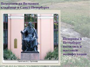 Похоронен на Волковом кладбище в Санкт-Петербурге Похороны в Петербурге вылил