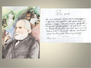 Интересные факты Перу Ивана Тургенева принадлежит самое короткое произведение