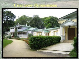 Спасское-Лутовиново Здесь прошли детские годы будущего писателя, рано научивш