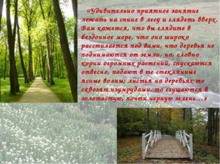 «Удивительно приятное занятие лежать на спине в лесу и глядеть вверх. Вам ка