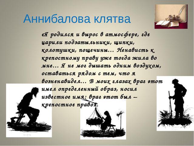 Аннибалова клятва «Я родился и вырос в атмосфере, где царили подзатыльники, щ...