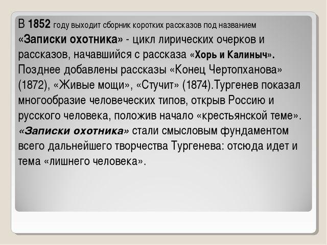 В 1852 году выходит сборник коротких рассказов под названием «Записки охотник...