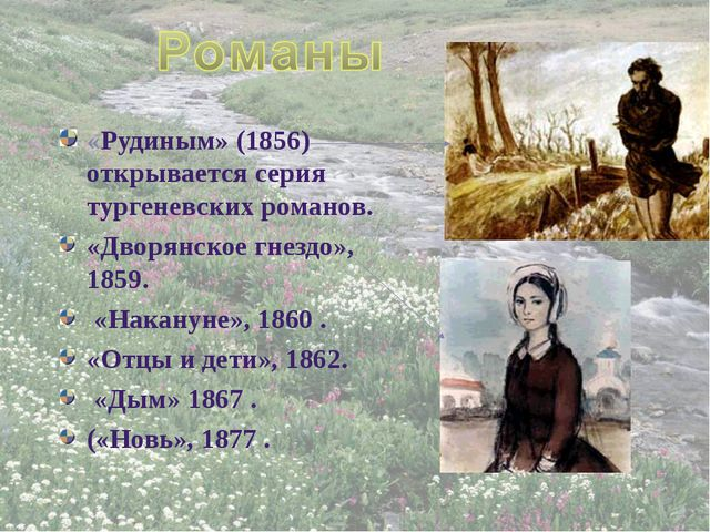 «Рудиным» (1856) открывается серия тургеневских романов. «Дворянское гнездо»,...