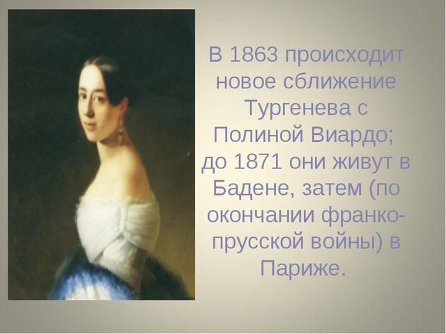 В 1863 происходит новое сближение Тургенева с Полиной Виардо; до 1871 они жив...
