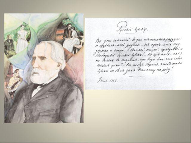 Интересные факты Перу Ивана Тургенева принадлежит самое короткое произведение...